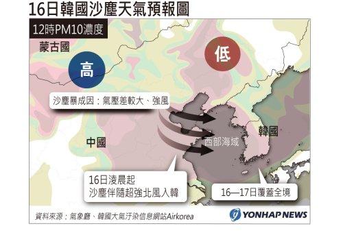 16日南韓沙塵天氣預報圖