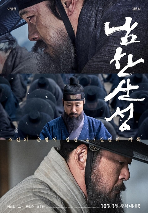 《南漢山城》海報(CJ娛樂提供)
