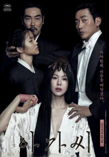 資料圖片:電影《小姐》海報(韓聯社)