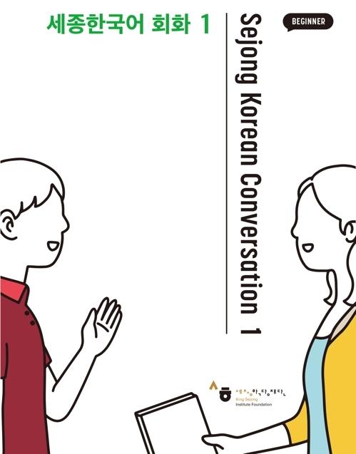 韓語教材《世宗南韓語會話》出版