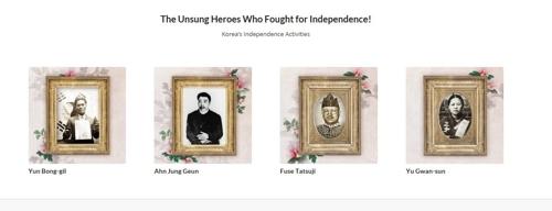 韓民團VANK開設英文網站介紹抗日獨立運動家