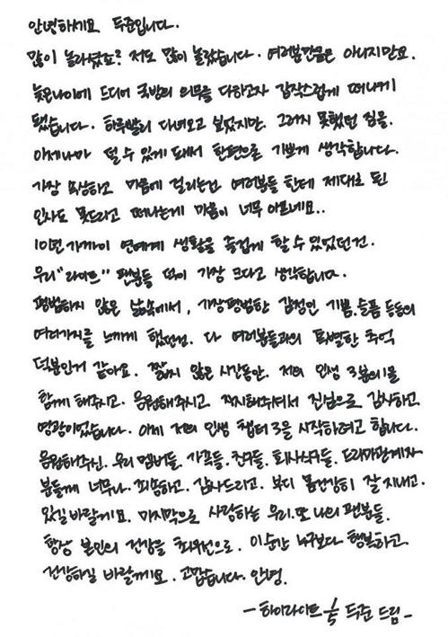 尹鬥俊親筆信(韓聯社/AroundUS娛樂官網截圖)