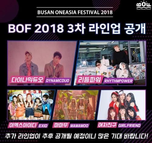 釜山同一個亞洲文化節第三批演出陣容出爐