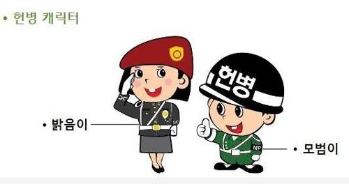 韓清除日帝殘余改稱憲兵為軍事警察