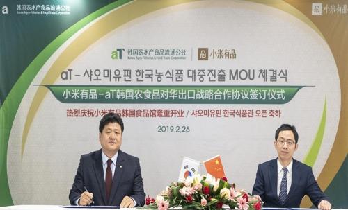 韓農副產品將攜手小米有品進軍中國