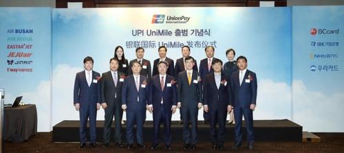 銀聯國際攜手南韓航空公司推里程積分卡