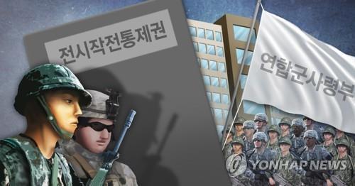 韓軍或主導韓美聯演評估韓方能否行使作戰權