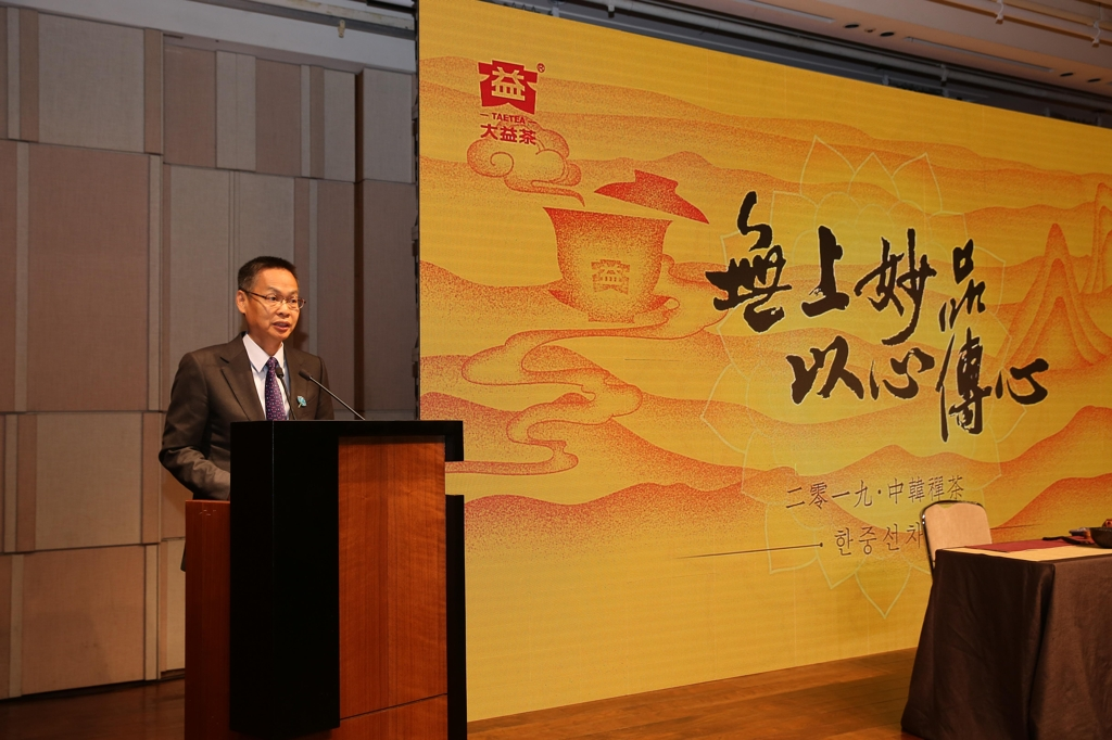 5月29日,在首爾新羅酒店舉行的2019中韓禪茶交流會上,大益集團董事長吳遠之致辭。(大益集團供圖)