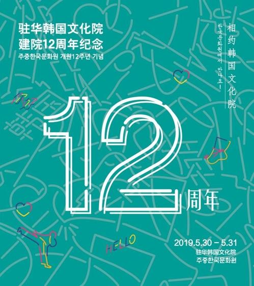 駐華南韓文化院舉辦活動紀念建院12週年