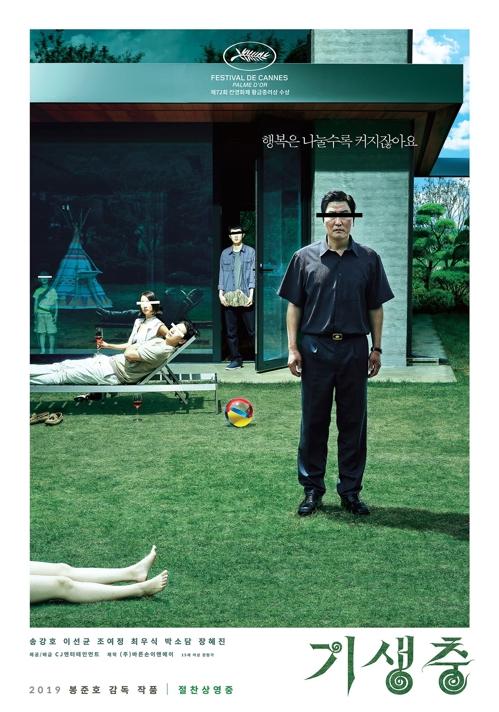 資料圖片:《寄生蟲》海報 CJ娛樂供圖(圖片嚴禁轉載複製)
