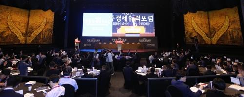 韓中企業家合作展望論壇在首爾舉行