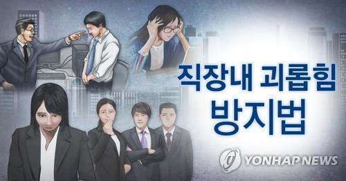 南韓反職場霸淩法生效 上下級貶褒不一