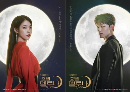 《德魯納酒店》海報 tvN供圖(圖片嚴禁轉載複製)