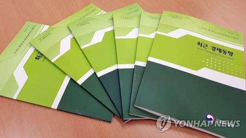 韓政府連續6個月評估經濟形勢萎靡不振
