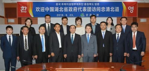 忠清北道與湖北省商定擴大合作交流