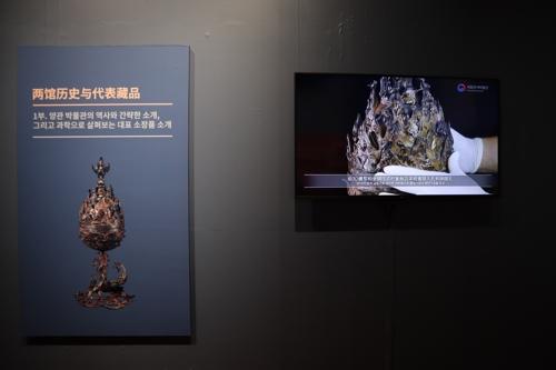 韓中博物館在洛聯合布展