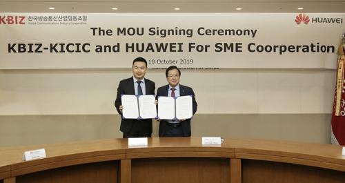 華為與南韓廣播通信機構簽5G合作諒解備忘錄