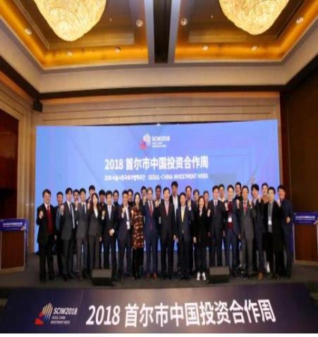 第四屆首爾市中國投資合作周17日啟幕
