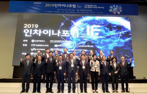 韓中學術商務論壇今在仁川舉行
