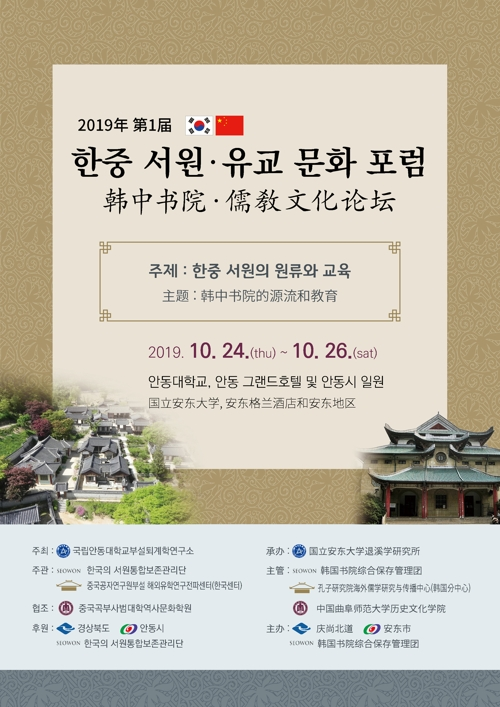 韓中書院儒教文化論壇明在安東開幕