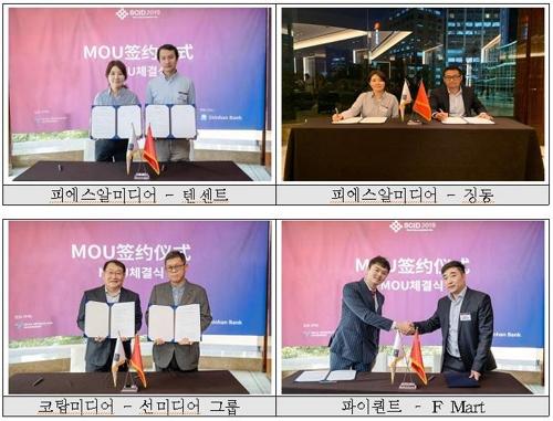 首爾4家企業與中國投資方簽署諒解備忘錄