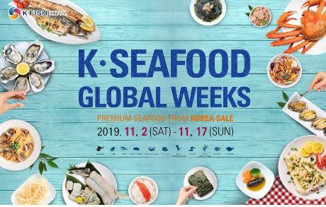 南韓水產品環球周活動本週啟幕