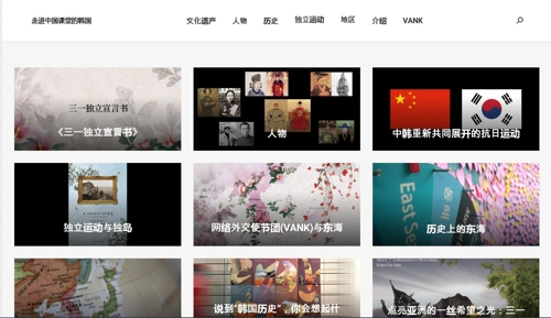 韓民團VANK開設中文網站介紹南韓歷史文化