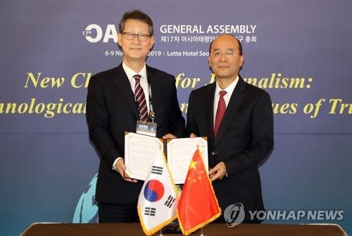 韓聯社與新華社簽合作諒解備忘錄