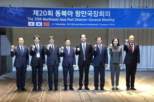 韓中日在昌原舉行東北亞港灣局長會議