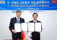 韓中簽署加強鐵路合作備忘錄
