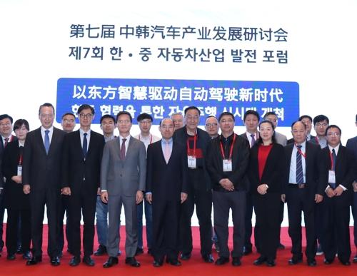 第7屆中韓汽車產業發展研討會在京舉行