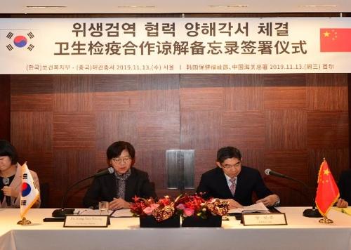 韓中簽署衛生檢疫合作諒解備忘錄