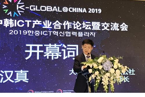 2019韓中ICT產業合作論壇暨交流會在京開幕