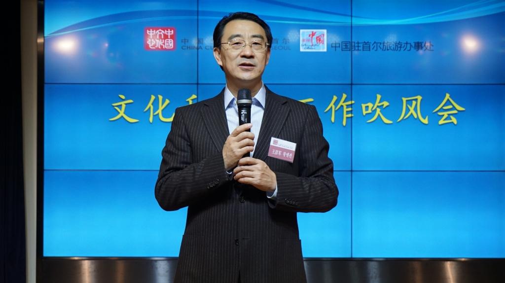 首爾中國文化中心舉辦2019-2020媒體吹風會