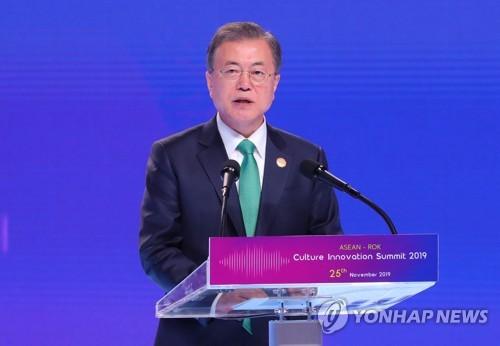 文在寅出席韓-東盟文化創新論壇