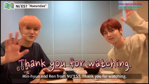 NU'EST河成雲拍攝旅遊視頻助力宣傳南韓遊
