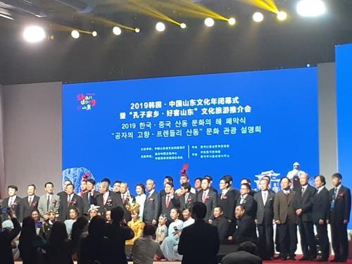 2019南韓·中國山東文化年閉幕式在首爾舉行