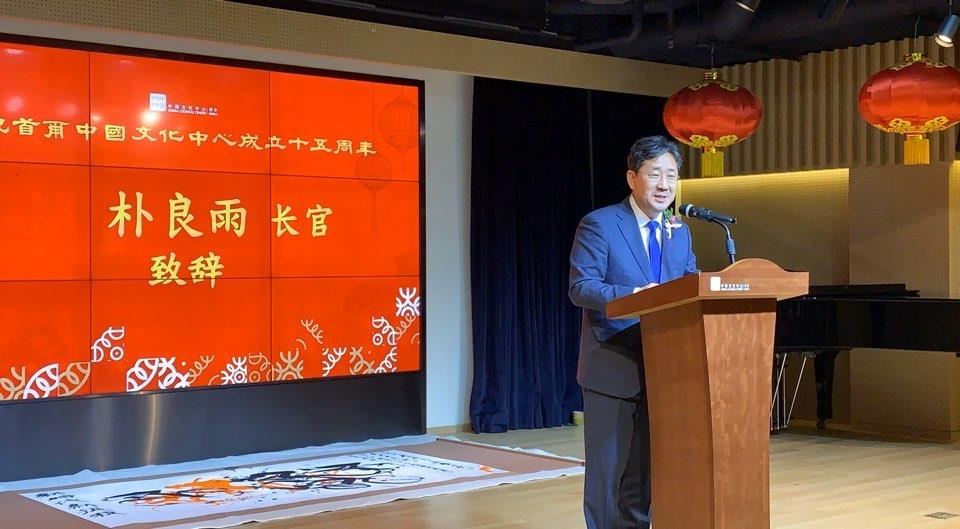 12月10日,在首爾中國文化中心舉行的文化中心成立15週年紀念活動上,南韓文化體育觀光部長官樸良雨致辭。 韓聯社