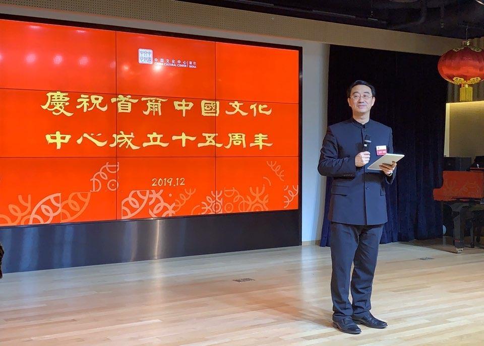 12月10日,在首爾中國文化中心舉行的文化中心成立15週年紀念活動上,中國駐韓大使館文化參贊兼首爾中國文化中心主任王彥軍致開幕詞。 韓聯社