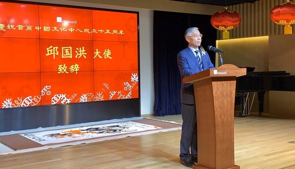 12月10日,在首爾中國文化中心舉行的文化中心成立15週年紀念活動上,中國駐韓大使邱國洪致辭。 韓聯社