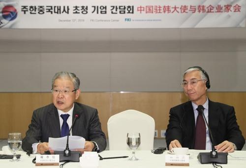12月12日,中國駐韓大使邱國洪(右)出席南韓全經聯舉辦的座談會。 韓聯社/全經聯供圖(圖片嚴禁轉載複製)
