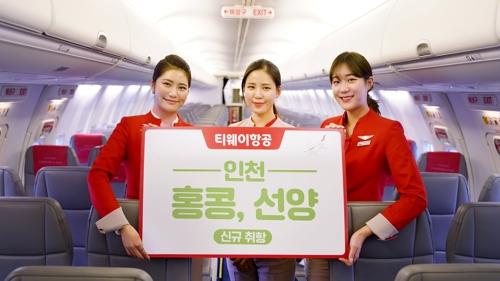 南韓德威航空增開瀋陽和香港航線