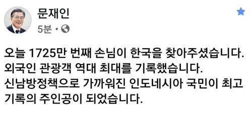 文在寅:爭取明年訪韓外國遊客破2000萬