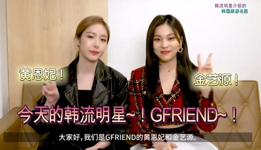 GFRIEND和CIX拍旅遊視頻助力宣傳南韓遊