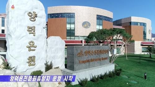 朝鮮陽德溫泉旅遊區明起開放