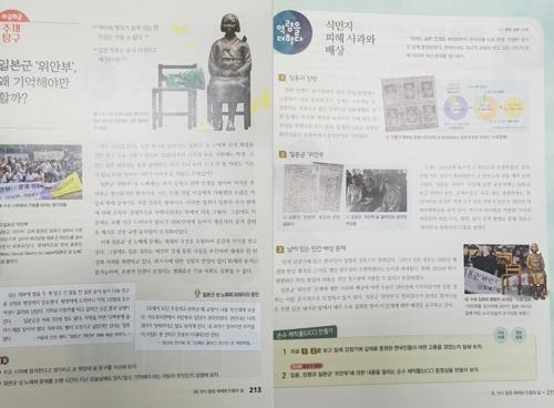 南韓中學生時隔三年啟用新歷史教材
