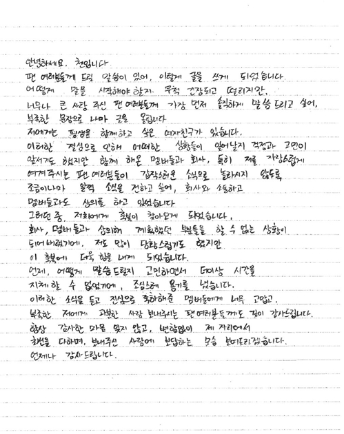 CHEN手寫信 SM娛樂供圖(圖片嚴禁轉載複製)