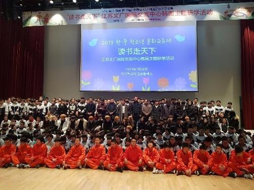 中國青少年研學旅行團將訪問南韓大邱