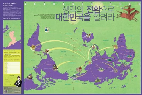 韓聯社與民團VANK將共辦國家形象宣傳展