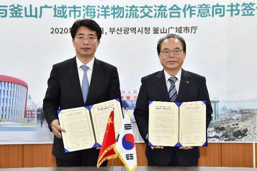 釜山琿春簽海洋物流交流合作意向書